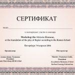 Сертификат участника. НЕМА workshop - cеминар Francesco Lodà / Франческо Лода в Санкт-Петербургском Фехтовальном Клубе, апрель 2016