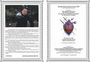 Буклет НЕМА workshop - cеминар Francesco Lodà / Франческо Лода в Санкт-Петербургском Фехтовальном Клубе, апрель 2016
