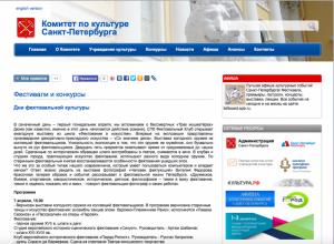 Комитет по культуре Санкт-Петербурга. Дни фехтовальной культуры 2017
