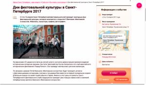 Kuda SPb. Дни фехтовальной культуры 2017