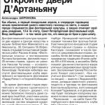 Санкт-Петербургские ведомости. Дни фехтовальной культуры 2018