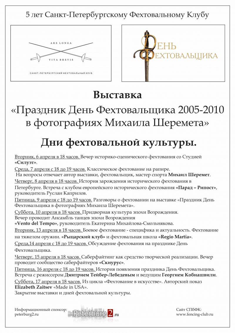 Дни фехтовальной культуры 2010