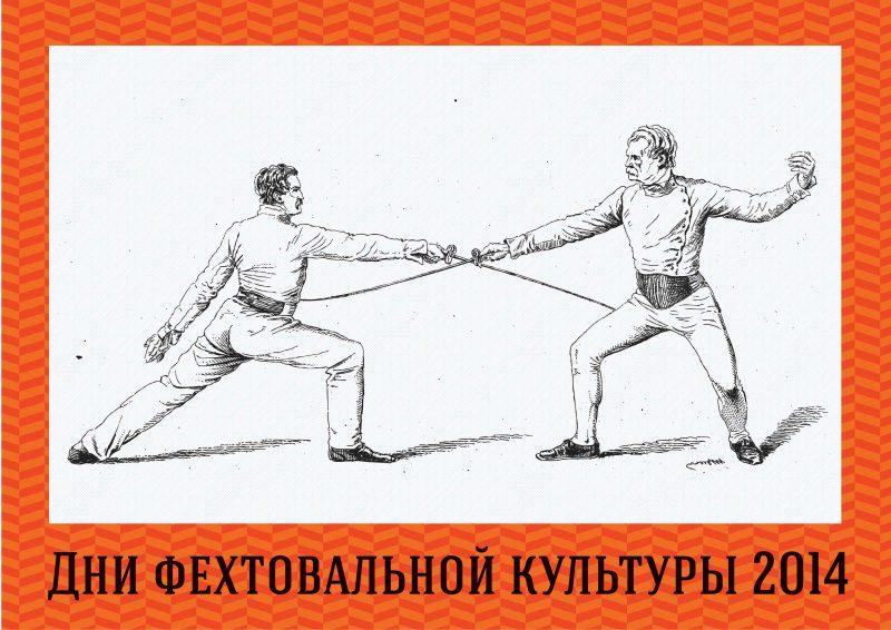 Дни фехтовальной культуры 2014