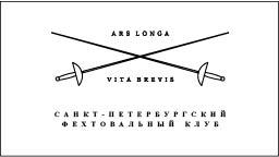 10 — летие Санкт-Петербургского Фехтовального Клуба2015