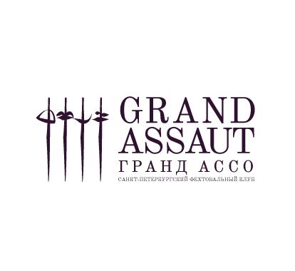 Ассамблея Гранд Ассо2017
