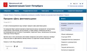 Официальный сайт Администрации Санкт-Петербурга.