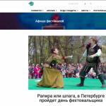 Питер онлайн. «Рапира или шпага, в Петербурге пройдет день фехтовальщика» 2018