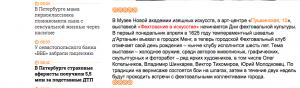 Фонтанка.ру. Дни фехтовальной культуры 2011