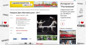 Peterburg2.День Фехтовальщика 2017