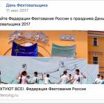Федерация фехтования России. День Фехтовальщика 2017