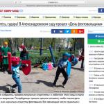 Форпост Северо-Запад. День Фехтовальщика 2017