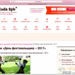 Kuda SPb- 1. День Фехтовальщика 2017