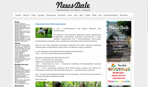 News Dale. День Фехтовальщика 2017