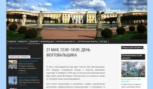 Новости. Санкт-Петербург-1. День Фехтовальщика 2017