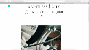 Saintless city1. День Фехтовальщика 2017