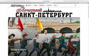 Вечерний Петербург. Дни фехтовальной культуры 2018