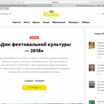 Blog Fiesta. Дни фехтовальной культуры 2018