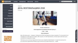 ПОнедельник. «День фехтовальщика» 2018