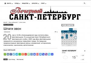 Вечерний Петербург.