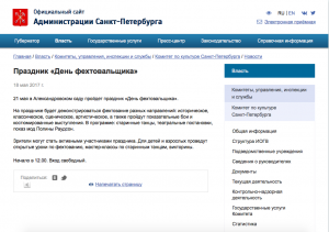 Администрация Санкт-Петербурга. День Фехтовальщика 2017