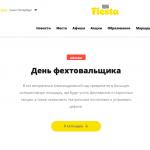 Blog Fiesta. День Фехтовальщика 2017