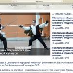 Новости Центрального района СПб. Дни фехтовальной культуры 2018