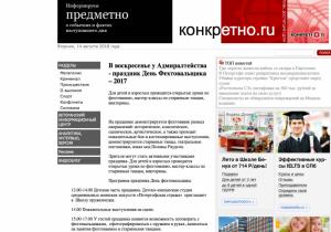 конкретно.ru. День Фехтовальщика 2017