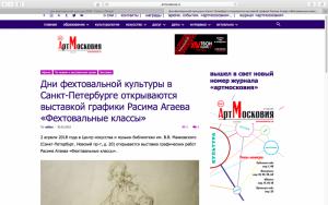 АртМосковия. Дни фехтовальной культуры 2018