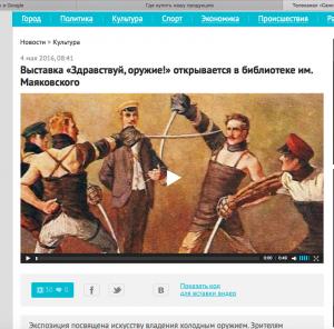 Телеканал Санкт-Петербург. Дни фехтовальной культуры 2016