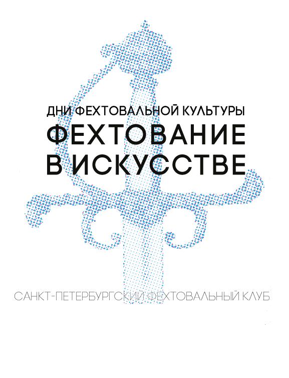 VI Санкт-Петербургская биеннале «Фехтование в искусстве». 2019