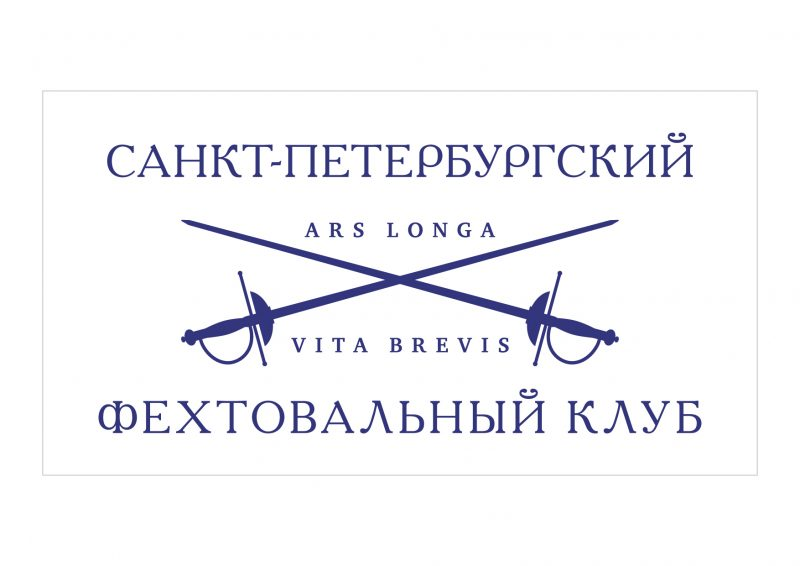15-летие Санкт-Петербургского Фехтовального Клуба — 6апреля 2020
