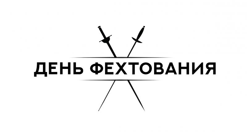 День фехтования — День «рапирной науки» вСанкт-Петербурге