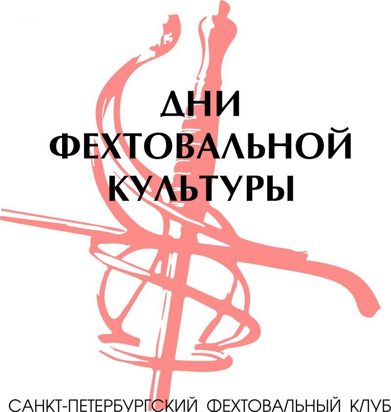Дни фехтовальной культуры 2019