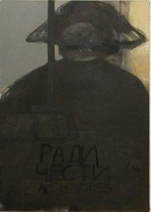 Шинкарев Владимир Ради чести. 2012. Х., м. 60х80