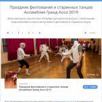 Анонс Гранд Ассо 2019 на сайте 2do2go.ru