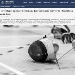 Гранд Ассо 2019 в Невских новостях