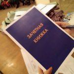 СПбФК. Школьные зачетные книжки Фото: Антон Yarko