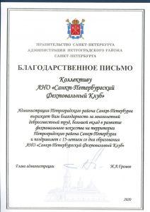 Администрация Петроградского района Санкт-Петербурга БЛАГОДАРСТВЕННОЕ ПИСЬМО