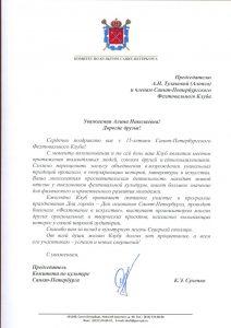 ПРАВИТЕЛЬСТВО САНКТ-ПЕТЕРБУРГА Комитет по культуре