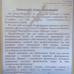 ПРАВИТЕЛЬСТВО САНКТ-ПЕТЕРБУРГА Комитет по физической культуре и спорту