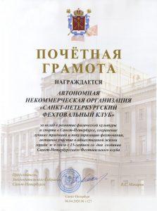 Законодательное собрание Санкт-Петербурга. ПОЧЕТНАЯ ГРАМОТА
