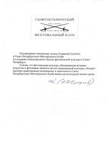 Алексей Дмитриевич Ерофеев— российский журналист и краевед, членТопонимической комиссии Санкт-Петербурга, ведущий программы «Петербургская панорама» на радио «Петербург».