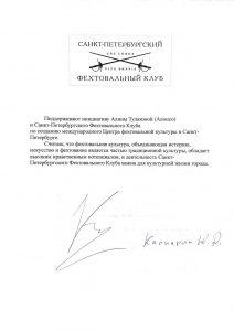 Георгий Каспарян, музыкант, гитарист группы