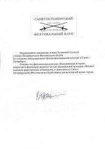 Виктор Францевич Жданович — рапирист, трёхкратный Олимпийский чемпион, многократный чемпион мира, многократный чемпион СССР. Заслуженный мастер спорта СССР.