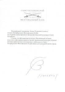 Всеволод Гаккель, музыкант группы