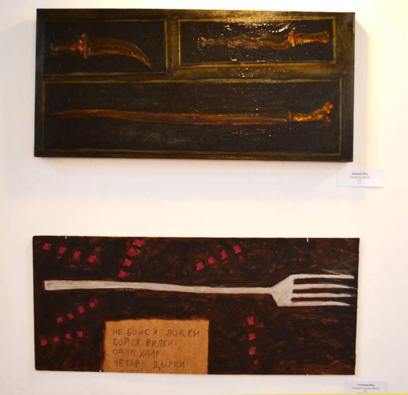 (сверху)Швецов Пётр «Холодное оружие» (внизу)Сотников Иван «Холодное оружие. Вилка»