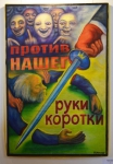 Миллер Кирилл «Против нашего»