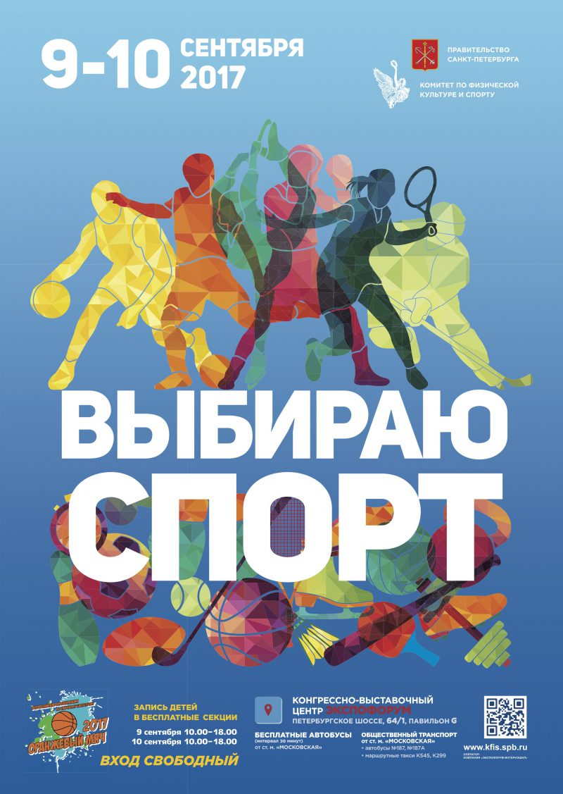 2017 Афиша ВыбСпорт