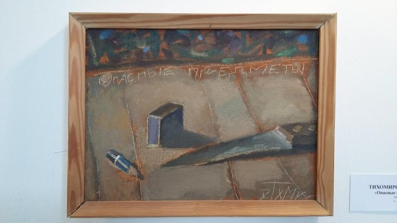 Виктор Тихомиров «Опасные предметы», 2007. Х.,м.