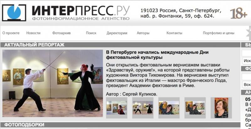 Первый понедельник апреля 2016 - одиннадцатый день рождения Санкт-Петербургского Фехтовального Клуба. Выступает клуб
